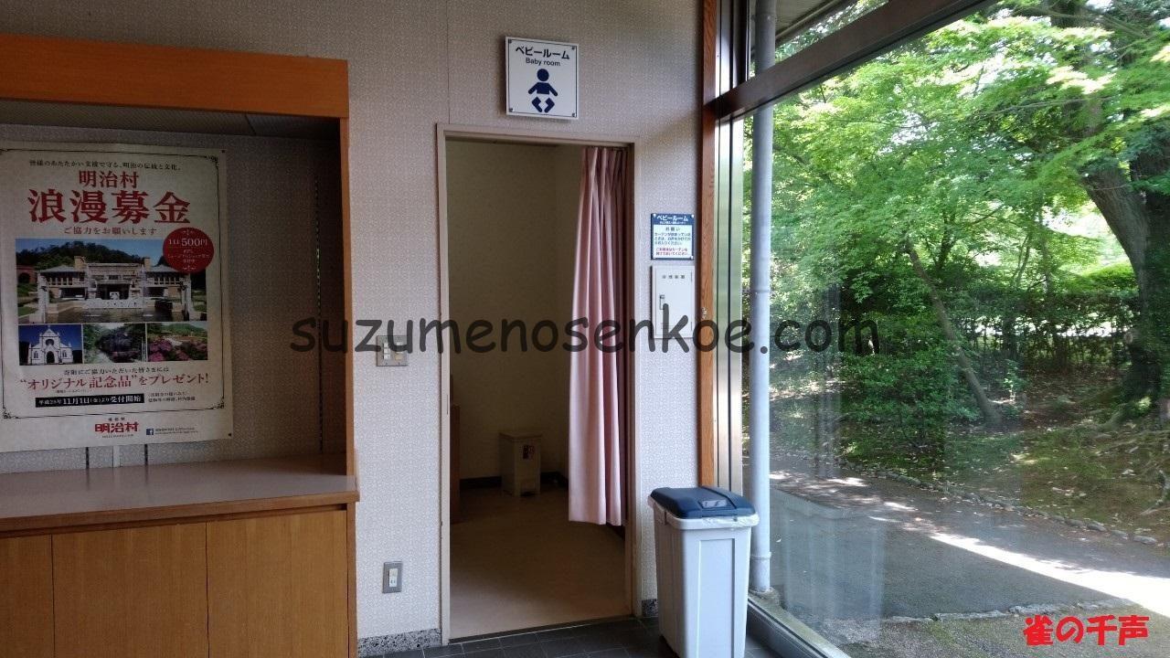 明治村の授乳室とベビーベッドの場所は?お湯の機械がある!?内部の写真あり!