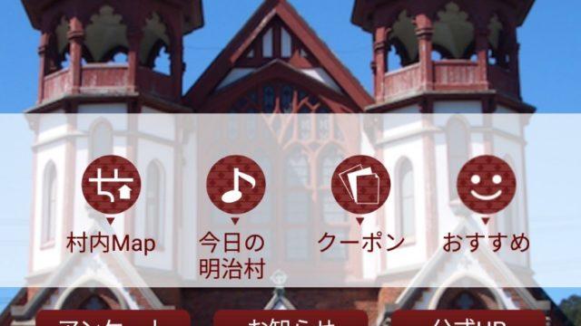 明治村アプリトップページ
