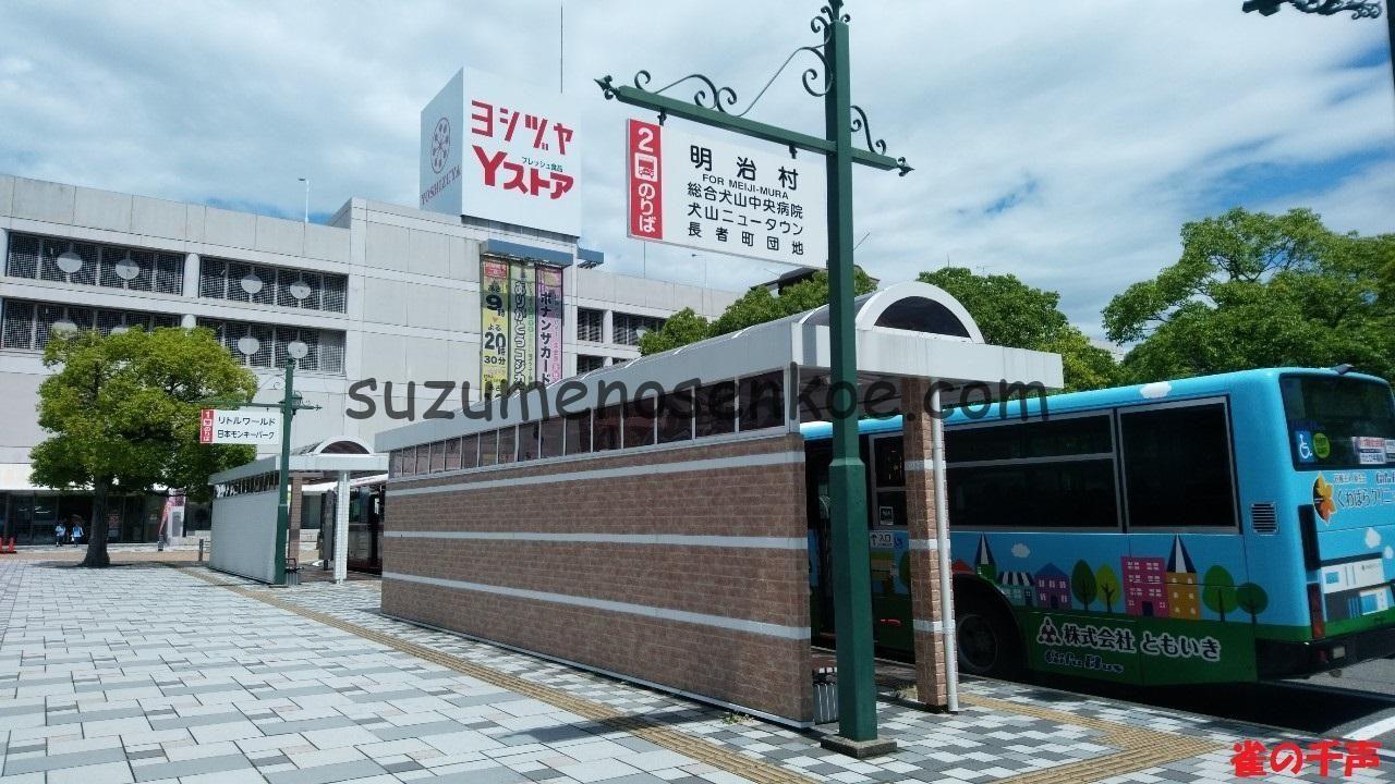 明治村へ電車とバスでアクセス!名古屋駅/栄駅/犬山駅からは?乗り場/料金/所要時間も!
